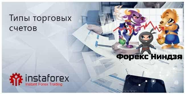 обзор и отзыв брокер instaforex 1