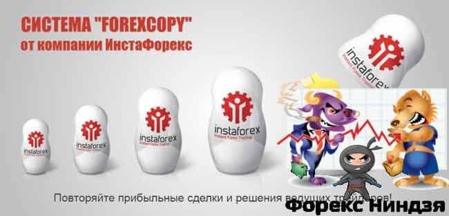 обзор и отзыв брокер instaforex 4