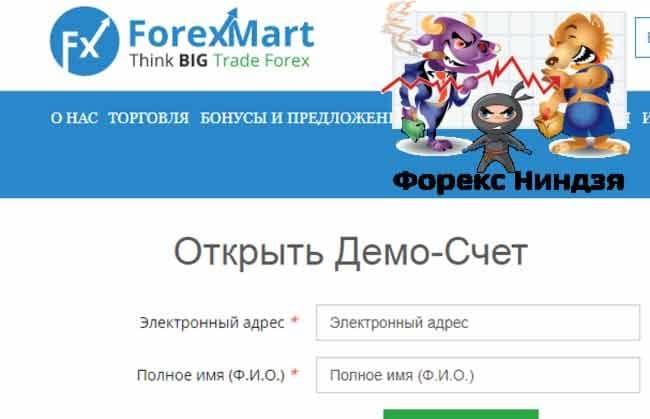 обзор и отзыв брокера forexmart 2