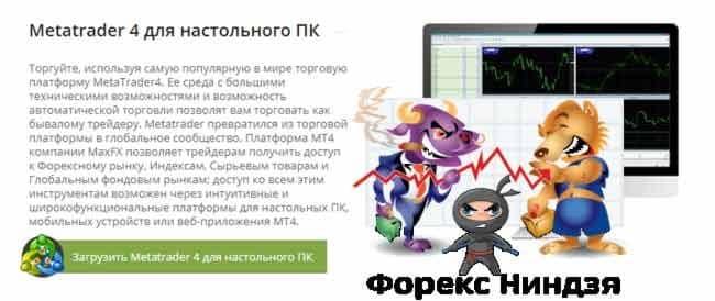 обзор и отзыв брокера MaxFx 3