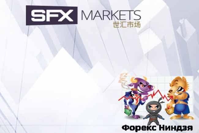 обзор брокера SFX Markets 2