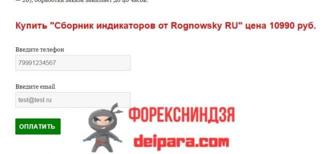 Rognowsky - лохотрон