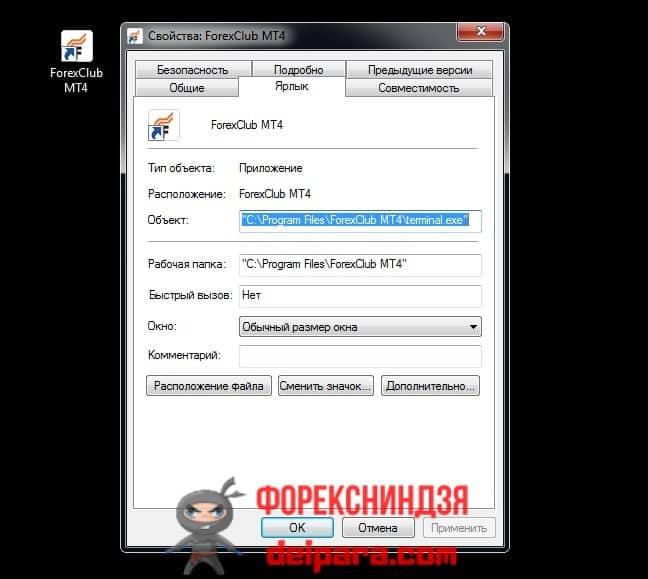 Рисунок 4. Строка свойств файла запуска терминала МетаТрейдер, в которую добавляется команда запрета его обновления.