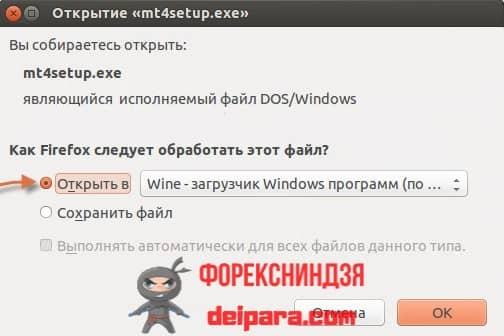 Рисунок 2. Диалоговое окно при запуске установки MT4 в Linux.