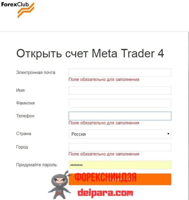 Рисунок 3. Страница сервера брокера, на которой можно открыть счет в МетаТрейдер 4.