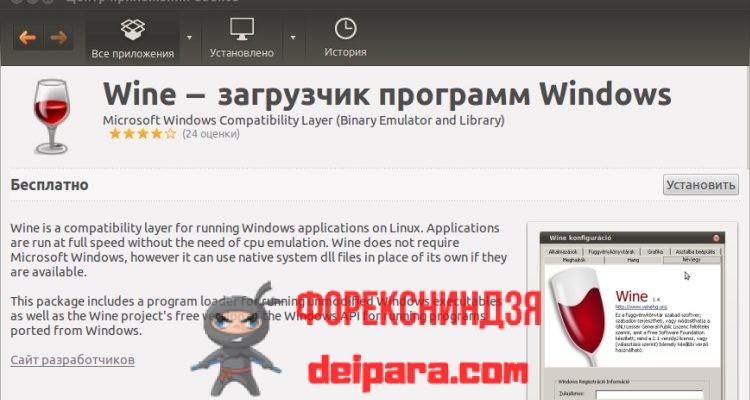 Рисунок 1. Типичная форма страницы загрузки Wine, необходимого при установке MetaTrader 4 для Linux.
