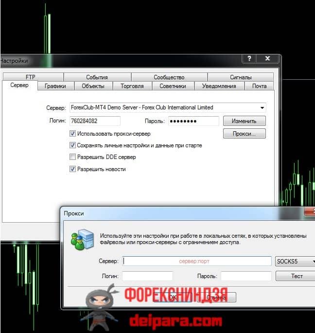 Рисунок 3. Вкладка «Сервер» окна «Настройки» и окно «Прокси», информация в которых используется для устранения ошибки «Нет связи» в МТ4.