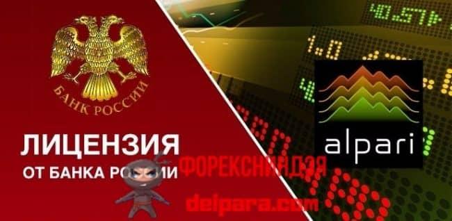 Рисунок 1. Наличие лицензии от Центробанка России обеспечивает преимущество Alpari перед Forex Club.