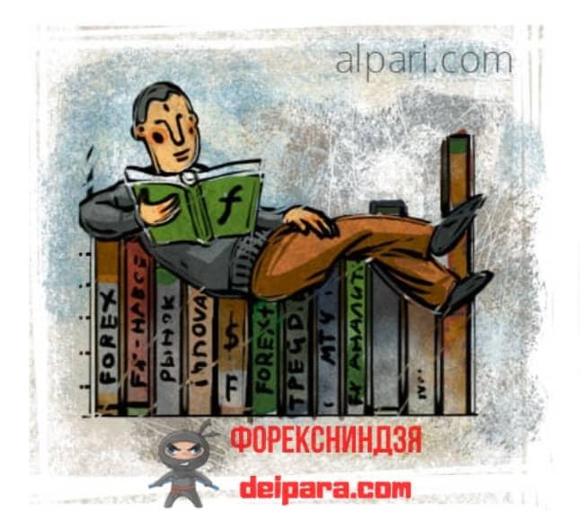 Рисунок 2. Альпари книги.