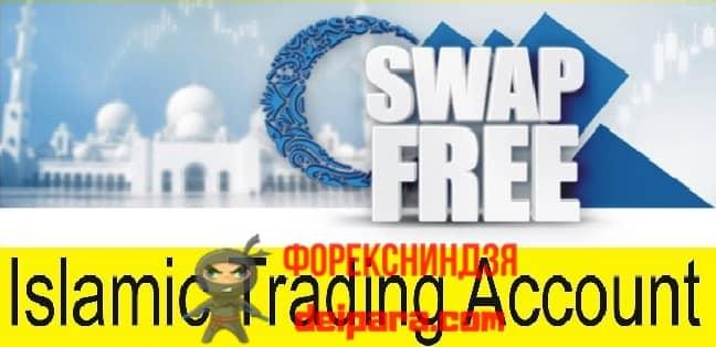Рисунок 3. Swap Free счета также называются исламскими.