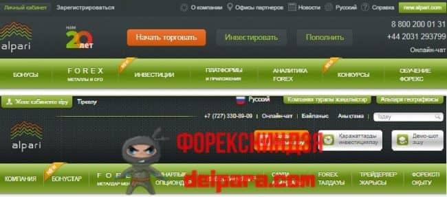 Рисунок 1. Основные разделы сайтов alpari.kz (снизу) и alpari.com (сверху)