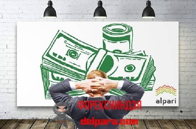 Рисунок 2. Торговать в Альпари можно и CFD.