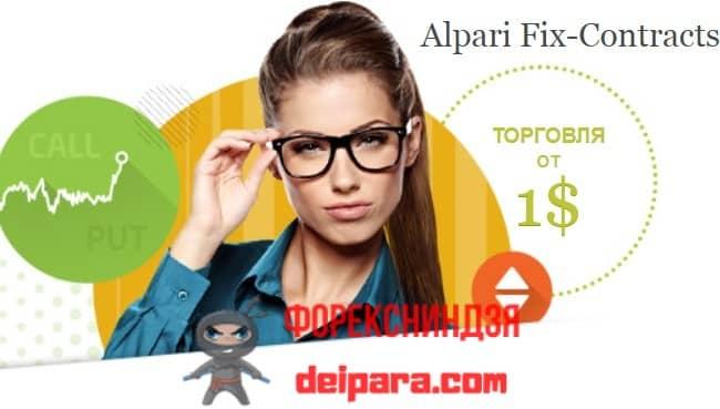 Рисунок 2. В Альпари минимальный счет типа Fix_Сontracts ограничен одним долларом или евро.
