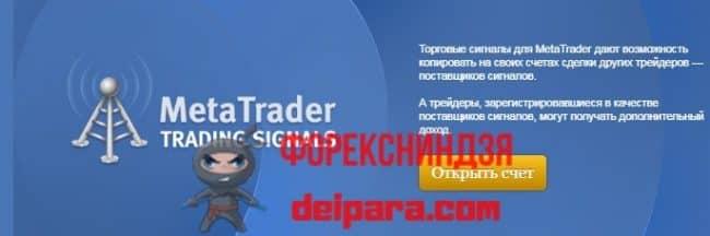 Рисунок 1. MetaTrader Trading Signals – механизм копирования сделок в Альпари по сигналам.
