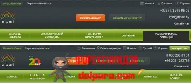 Рисунок 3. Наглядная демонстрация малой функциональности сайта Альпари в Беларуси в сравнении с официальным веб-ресурсом Alpari.