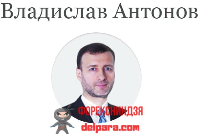 Рисунок 1. Владислав Антонов из Альпари.