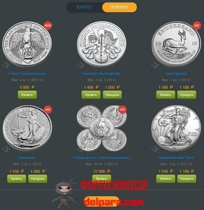Рисунок 3. Монеты для инвестиций в Альпари.