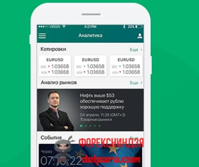Рисунок 4. Alpari Mobile – платформа с функциями Личного Кабинета и информера.