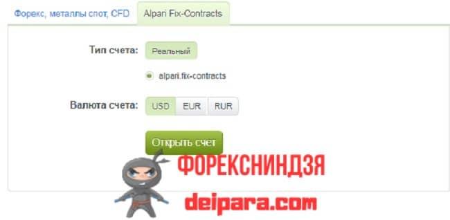 Рисунок 2. В этой форме надо определить валюту открываемого счета Альпари Fix-Contract.