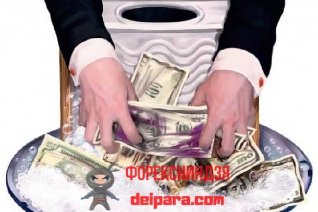 Рисунок 5. Полностью удалиться из Альпари не получится, поскольку это один из вариантов надежного отмывания грязных денег.