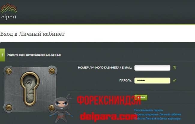 Рисунок 2. Страница, на которой надо ввести идентификатор личного кабинета Альпари и пароль для входа.