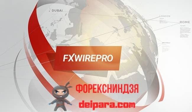 Рисунок 6. FxWirePro предоставляет множество форекс новостей для Альпари.
