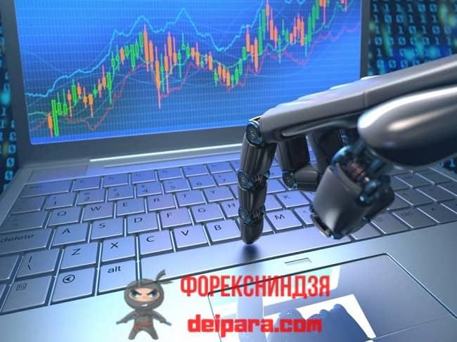 Рисунок 6. Советники – это виртуальные роботы, помогающие трейдеру работать на Альпари.