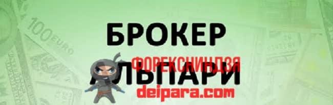 Рисунок 1. Российский филиал Альпари лицензию ЦБ РФ имел с начала своей деятельности.