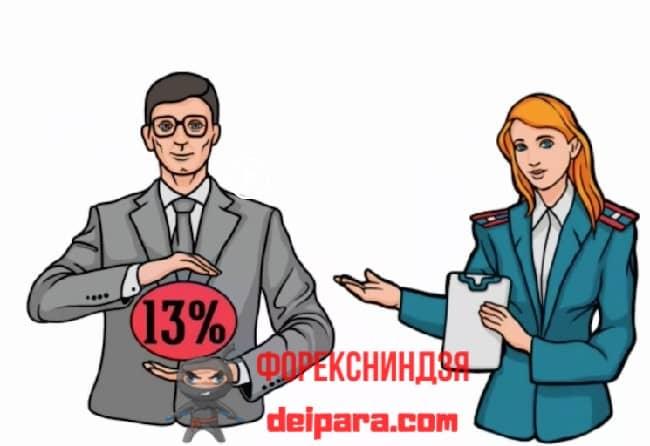 Рисунок 2. Альпари брокер как налоговый агент отчисляет из клиентской прибыли резидентов РФ 13%.
