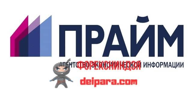 Рисунок 5. Есть в Альпари и новости от ПРАЙМ – агентства экономической информации;
