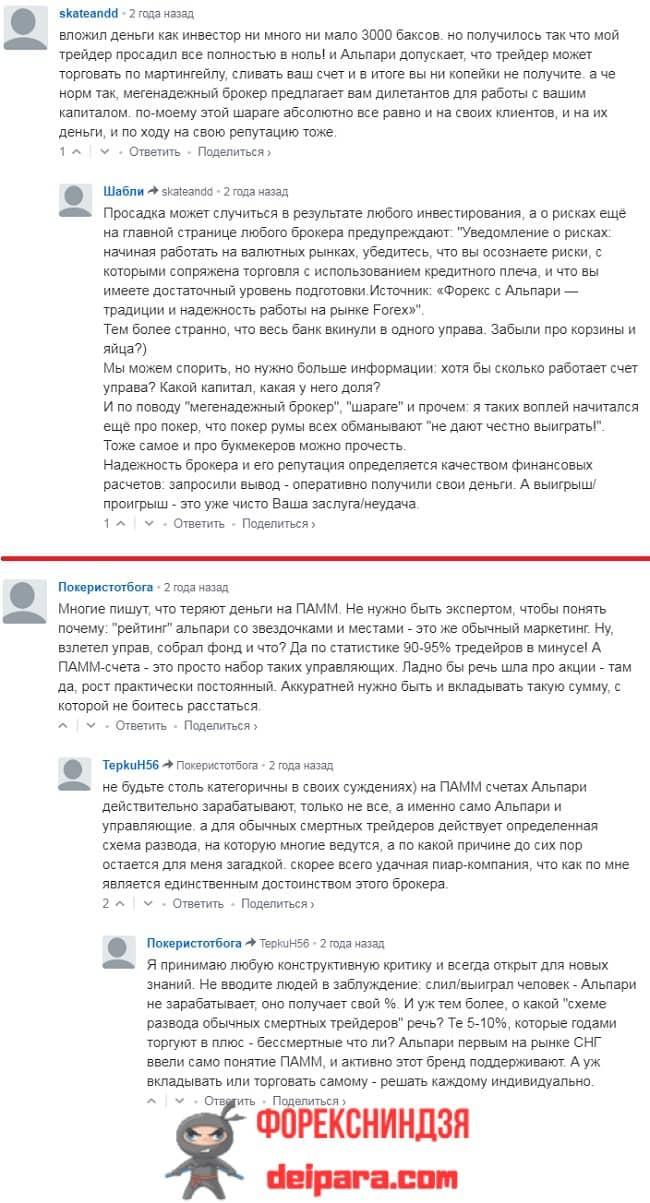 Рисунок 2. Негативные отзывы о ПАММ-счетах Альпари и некоторые комментарии к ним.