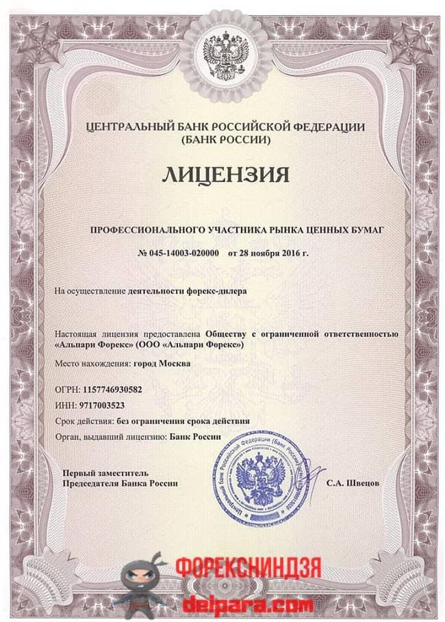 Рисунок 2. Вот такую лицензию получил Брокер Альпари в конце 2016 года.