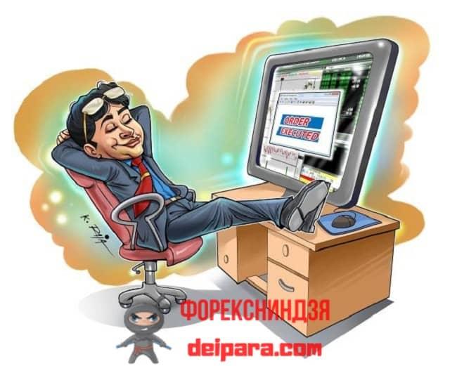 Рисунок 7. Используя сервис ПАММ или CopyingFX, работа в Альпари становится инвестированием.