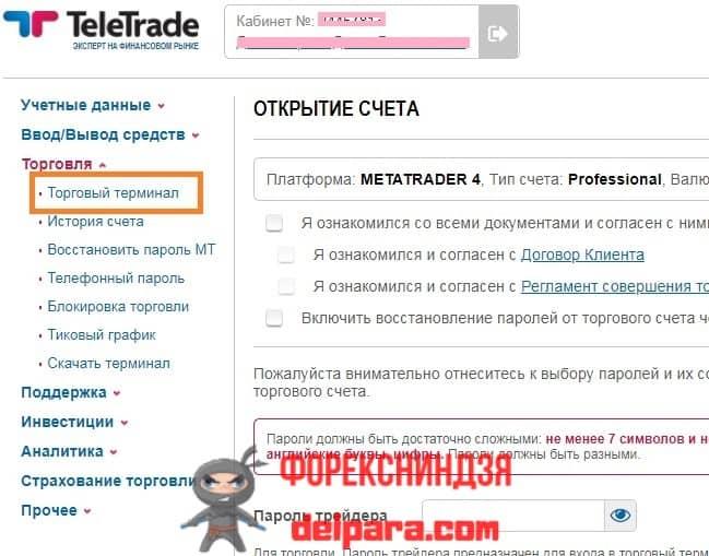 Рисунок 9. По этой команде (выделена оранжевым контуром) из личного кабинета Телетраде можно войти в веб-терминал.