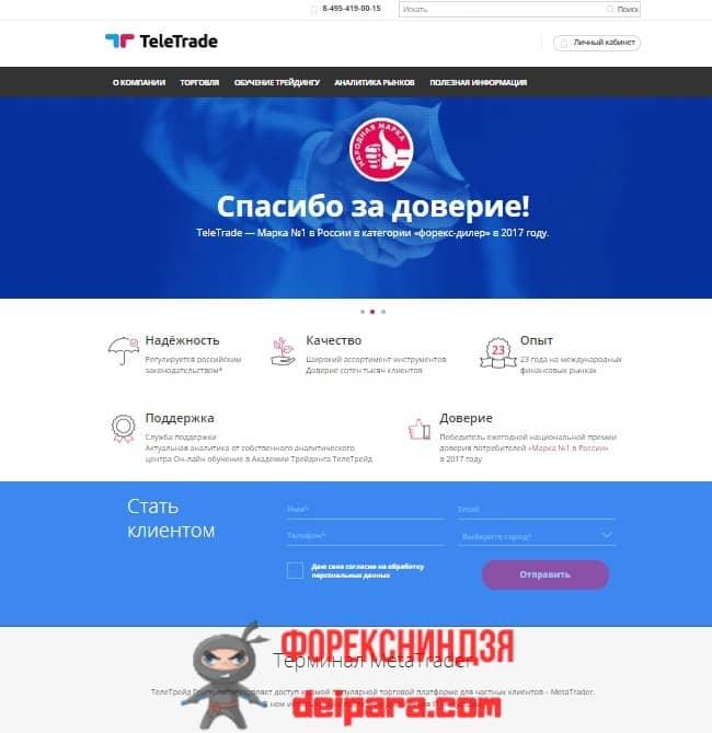 Рисунок 2. Внешний вид главной страницы российского сайта брокера Teletrade – в Казахстане действует очень похожий на него дубликат.
