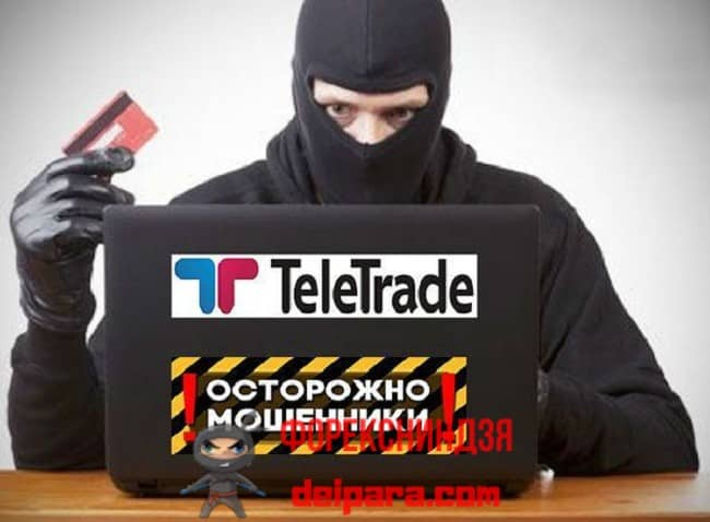 Рисунок 2. Аннулирование полученной от ЦБ брокером Teletrade лицензии на брокерскую деятельность случилось, в том числе, и из-за нескольких случаев с подозрением компании в мошенничестве.