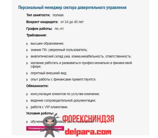 Рисунок 7. Среди вакансий Телетрейд в Воронеже в сектор доверительного управления есть и должность персонального менеджера.