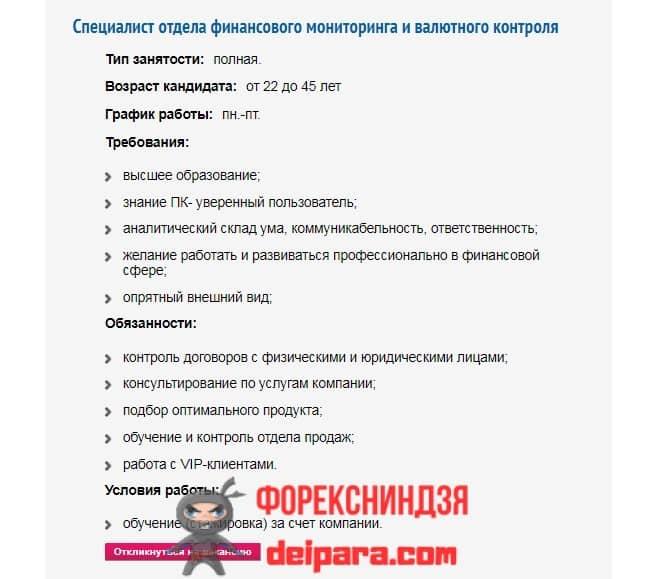 Рисунок 5. Требования к вакансии Teletrade в Москве или Саратове «Специалист по финансовому мониторингу и валютному контролю».