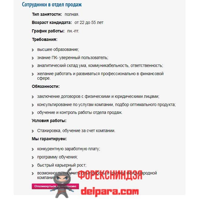 Рисунок 4. Вакансия на официальном сайте Teletrade в Казани – сотрудник отдела продаж.