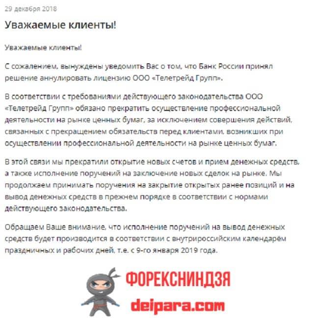 Рисунок 1. Новость об аннулировании ЦБ у Телетрейд лицензии на осуществление брокерской деятельности в России