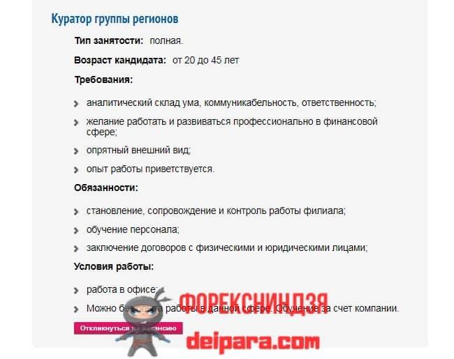 Рисунок 11. Куратор группы регионов – вакансия в Телетрейд в Москва-сити.