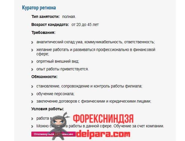 Рисунок 10. Вакансия с официального сайта Teletrade в Екатеринбурге – куратор региона.