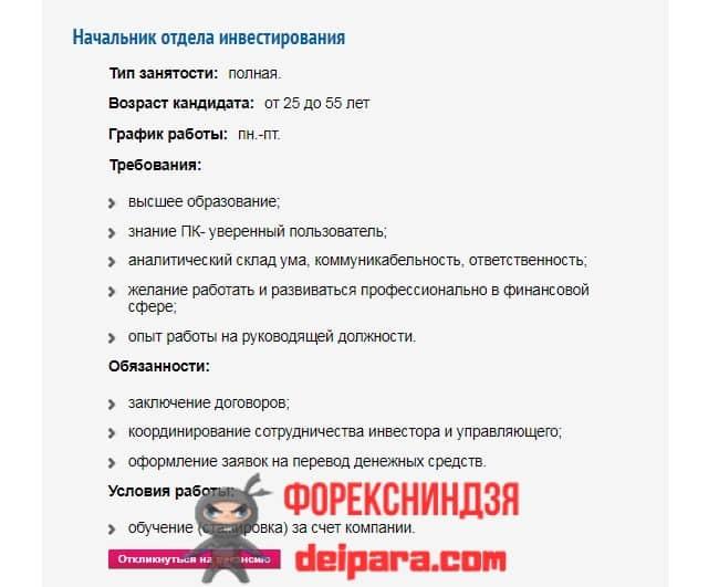 Рисунок 6. Требования к вакансии Телетрейд в Казани «Начальник отдела инвестирования».