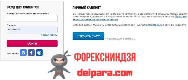 Рисунок 4. Вот через такую форму на странице my.teletrade.dj.com осуществляется «inside teletrade dj com login» (вход в личный кабинет Телетрейд).