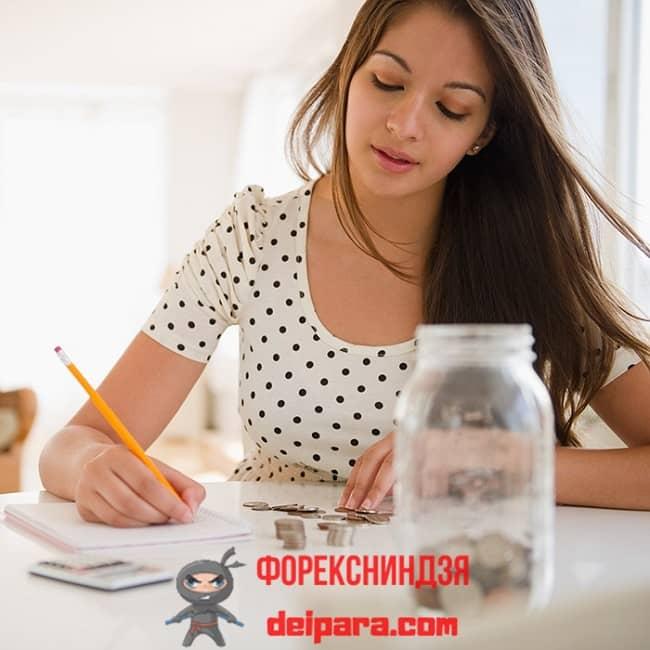 Рисунок 3. Чтобы мало тратить, придется потрудиться – составить список всех расходов и проанализировать целесообразность каждого из них.