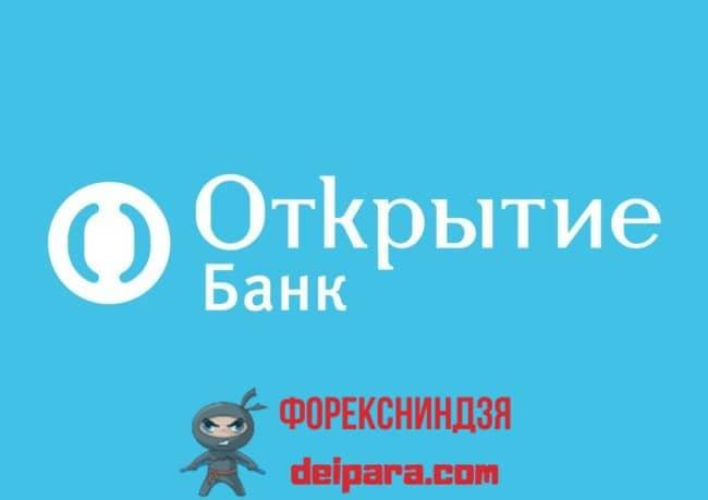 Продукты банка Открытие для физических лиц