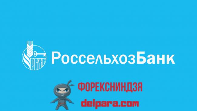 документы для взятия кредита в россельхозбанке санкт петербург банк взять кредит онлайн заявка