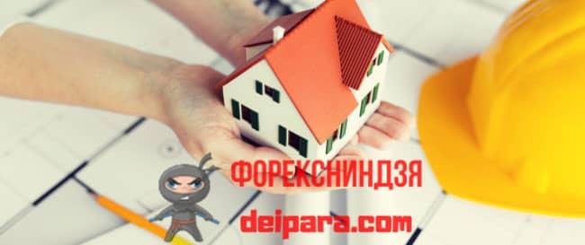 Промсвязьбанк оценка квартиры