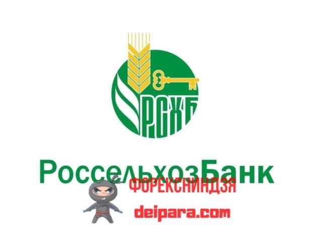 Какие документы нужны для оформления кредита в Россельхозбанке
