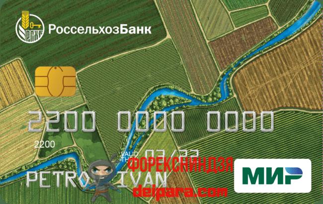 Карта Мир Россельхозбанк